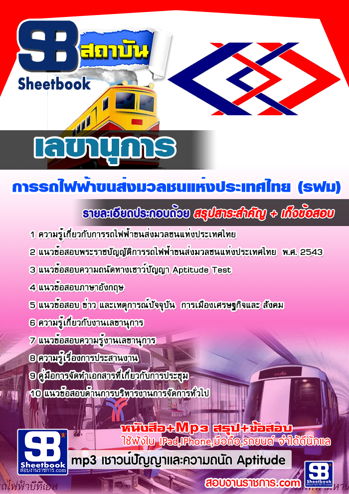 รวมแนวข้อสอบเลขานุการ รฟม. การรถไฟฟ้าขนส่งมวลชนแห่งประเทศไทย NEW
