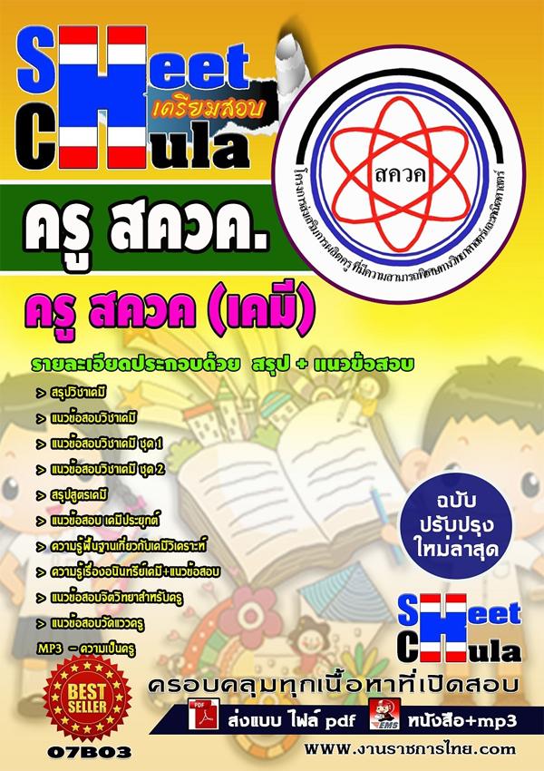 หนังสือเตรียมสอบ คุ่มือสอบ แนวข้อสอบครูสควค สาขาเคมี