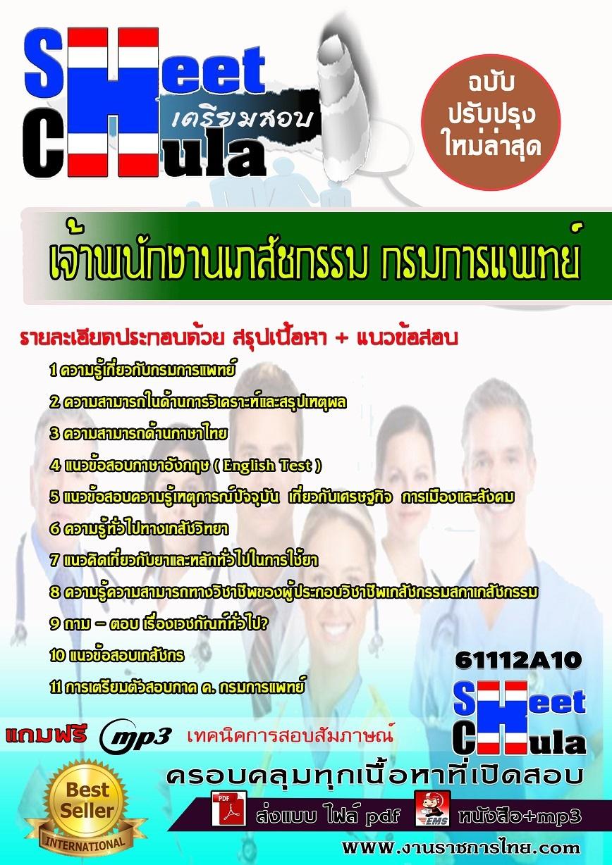 ข้อสอบราชการ คู่มือสอบราชการ แนวข้อสอบเจ้าพนักงานเภสัชกรรม กรมการแพทย์