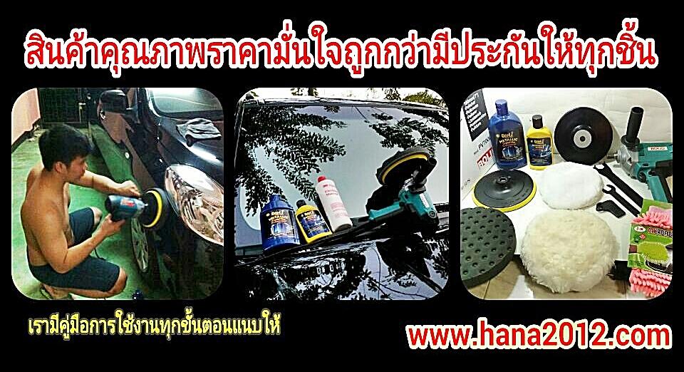hana2012