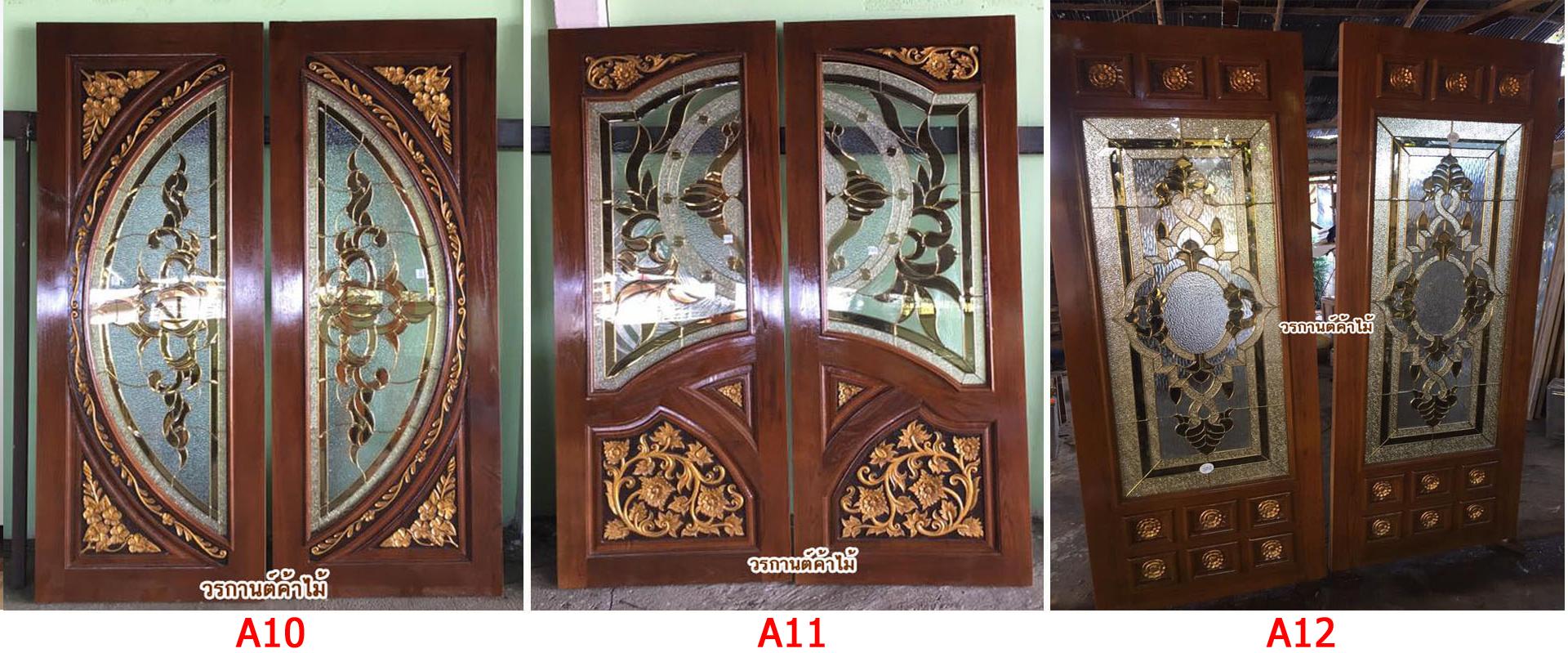 ประตูไม้สัก,ประตูไม้สักกระจกนิรภัย