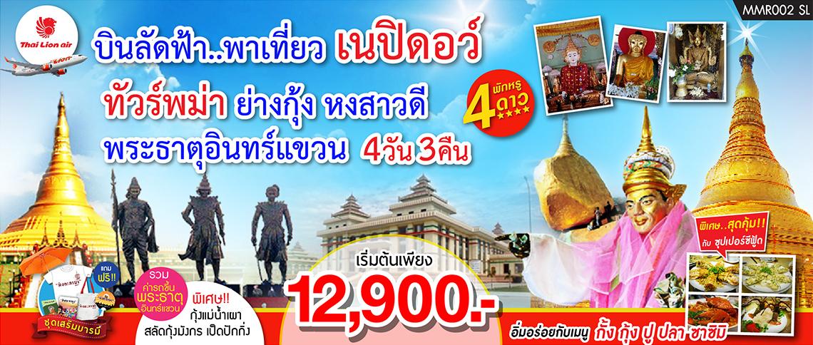 BIC MMR002_SL ทัวร์ พม่า ย่างกุ้ง เนปิดอว์ พระธาตุอินแขวน 4 วัน 3 คืน บิน SL