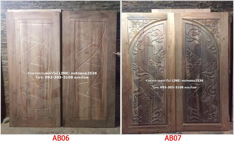 ประตูไม้สัก,ประตูไม้สักบานคู่, ประตูไม้สักบานเดี่ยว, ประตูหน้าต่าง, ประตูหน้าบ้าน, ประตูบานเลื่อน, ประตูไม้สักแพร่, ประตูหน้าต่างไม้สัก