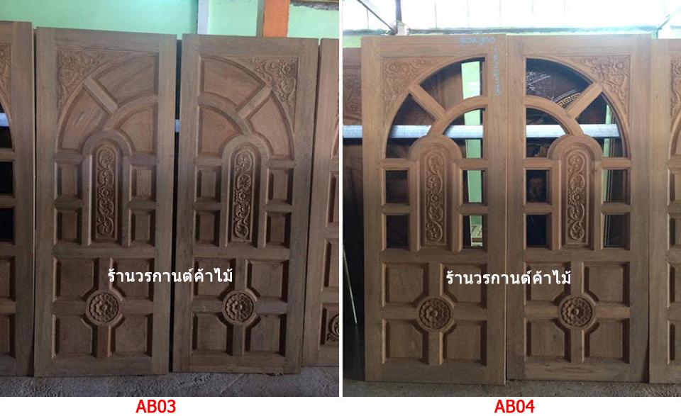 ประตูไม้สักบานคู่ ร้านวรกานต์ค้าไม้ จำหน่าย ประตูไม้สักบานคู่ มีแบบประตูให้ท่านเลือกมากมาย ประตูไม้สักบานเลื่อน ประตูไม้สักบานคู่บานเปิด-ปิด ราคาขึ้นอยู่กับเนื้อไม้สักแต่ละเกรด เกรด A คือไม้เก่า ( ไม้สักเรือนเก่า ) B ไม้สักออป. ( ไม้อบแห้งคัด ) จำหน่ายประตูไม้สักในราคาโรงงานจากจังหวัดแพร่ ผลิตโดยช่างฝีมืออาชีพสินค้าทุกชิ้นมีคุณภาพเพราะทางร้านเราใช้ไม้เกรดคุณภาพ ในการผลิตประตูทุกบาน ลูกค้าจึงมั่นใจได้ว่าจะได้รับสินค้าที่ดีที่สุดจากร้านเราอย่างแน่นอน - ประตูไม้สัก ขนาดมาตรฐาน 3 ขนาด 80x200 , 90x200 , 100x200หรือตามที่ท่านกำหนด ความหนา ของประตู 1.5 นิ้ว