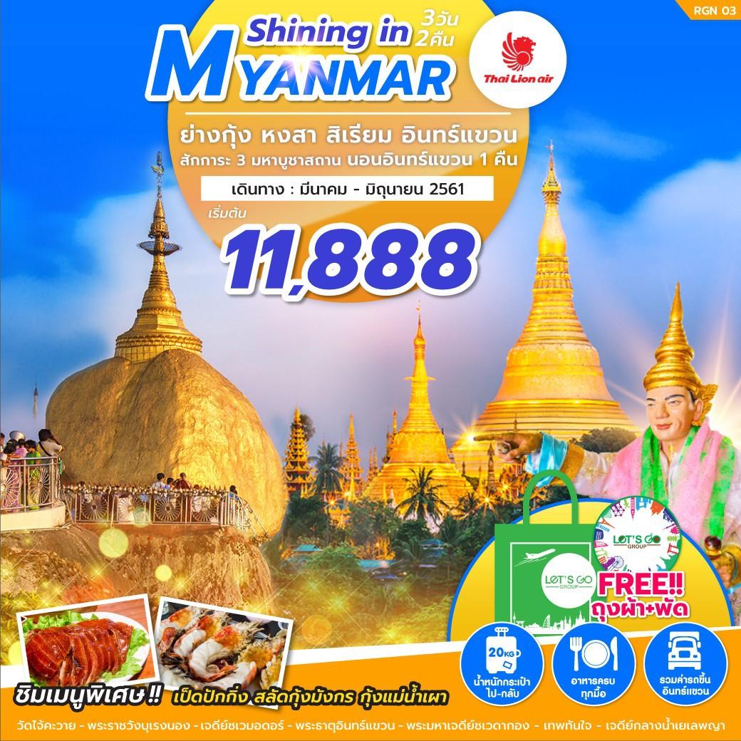 ZT RGN03 ทัวร์ พม่า SHINING IN MYANMAR 3 วัน 2 คืน บิน SL