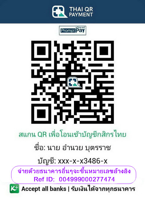 จ่ายแล้วแจ้งโอนที่บัญชี พร้อมเพย์ คลิ๊กที่ QR Code เพื่อดูรายละเอียด