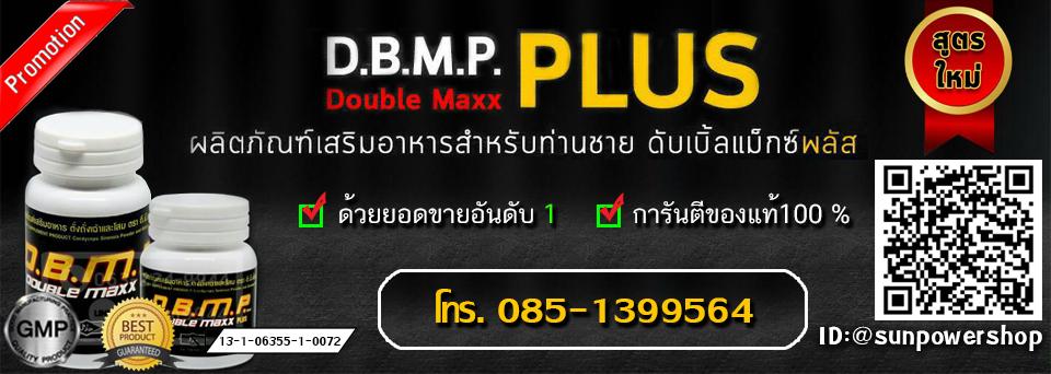™ doublemaxx ดับเบิ้ลแม็ก โฉมใหม่ ราคาถูกจากบริษัทโดยตรง