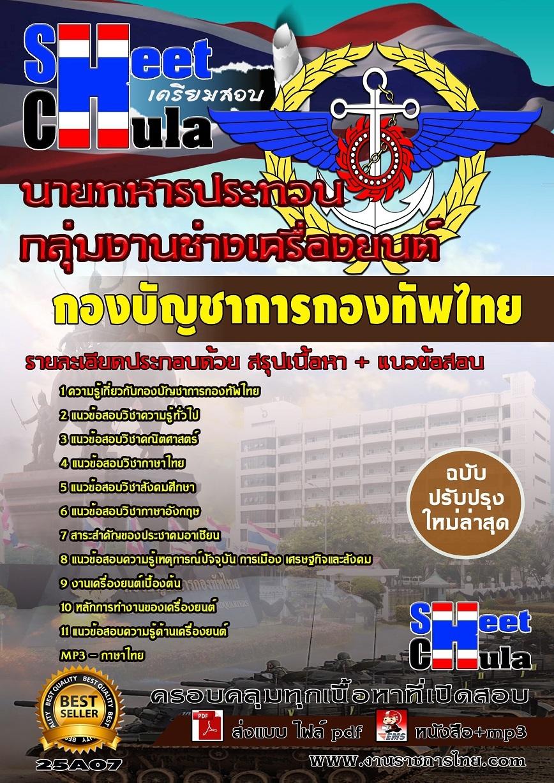 อัพเดทแนวข้อสอบ กลุ่มงานช่างเครื่องยนต์ กองบัญชาการกองทัพไทย