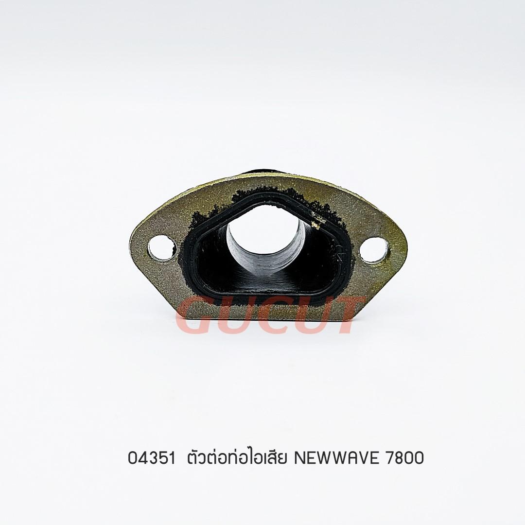ตัวต่อท่อไอเสีย NEWWAVE 7800