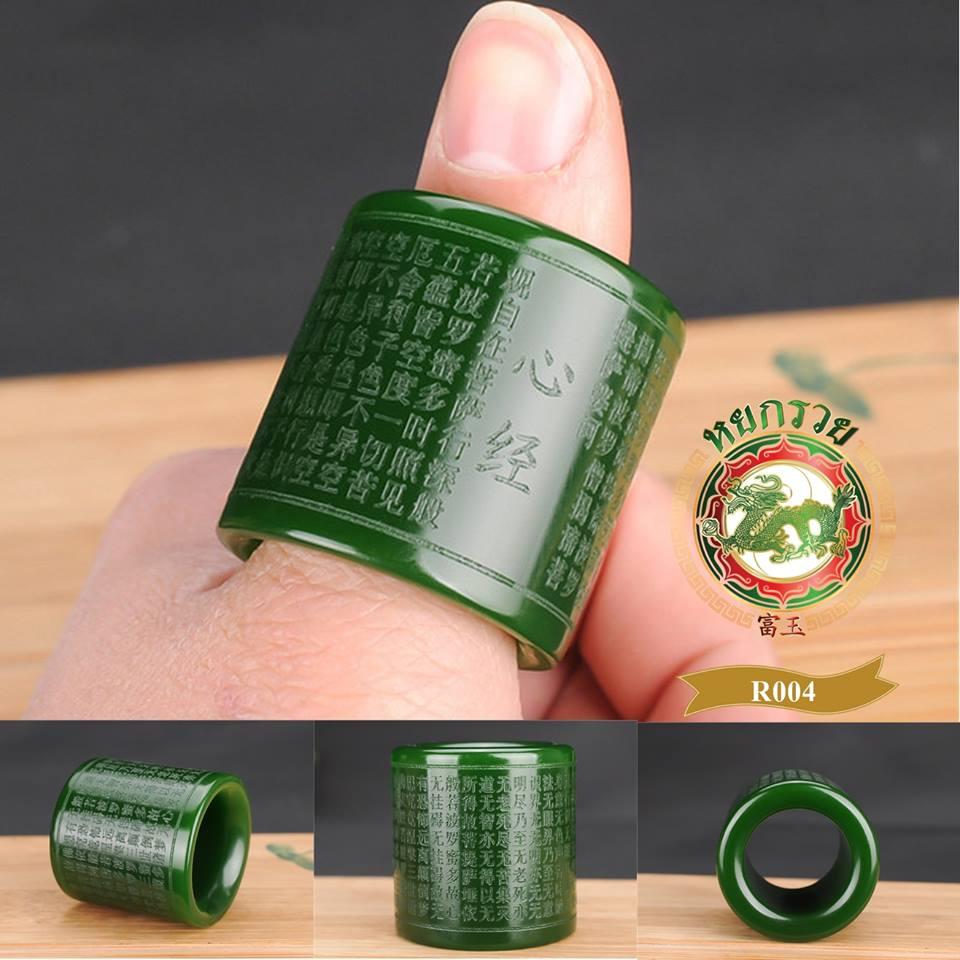 แหวนหยกปลอกมีด Hetian Xinjiang Jade R0004