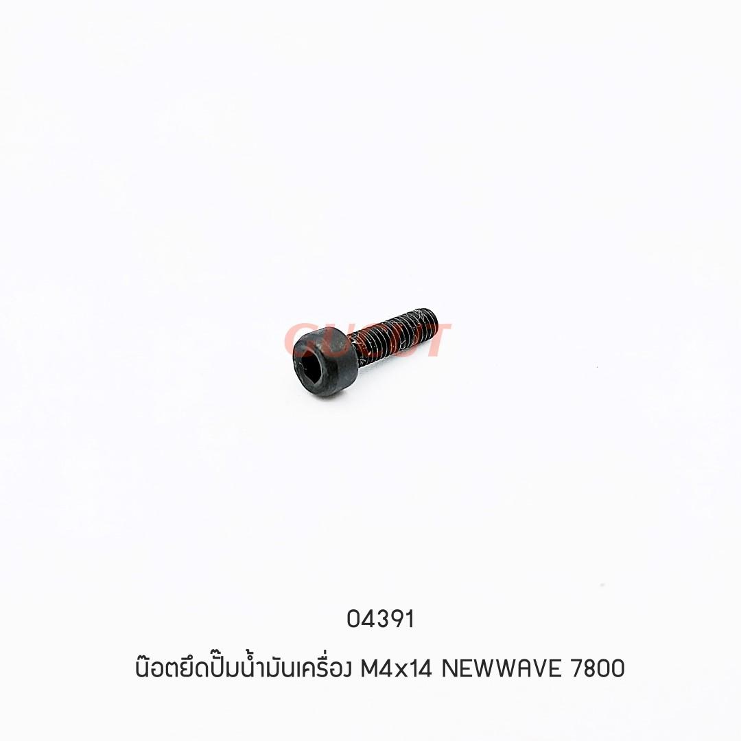 น๊อตยึดปั๊มน้ำมันเครื่อง M4x14 NEWWAVE 7800
