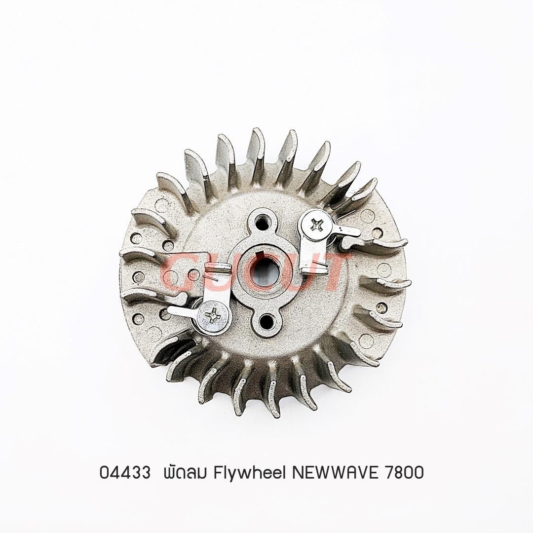 04433 พัดลม Flywheel NEWWAVE 7800