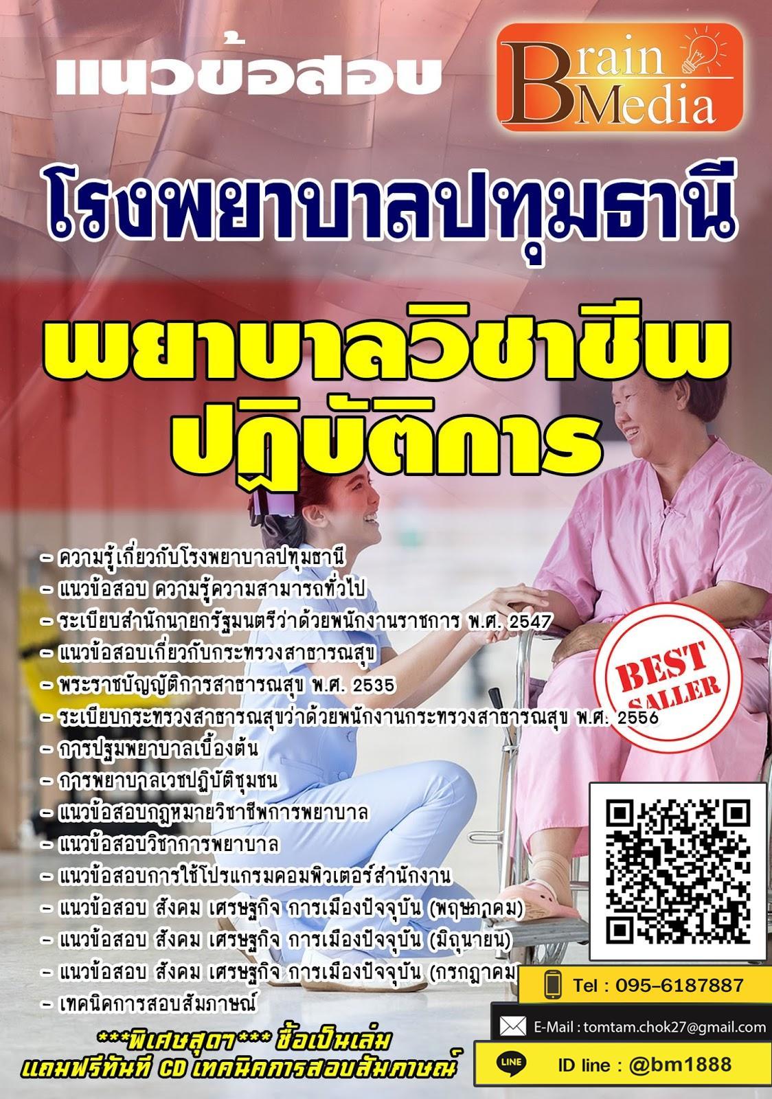 สรุปแนวข้อสอบ(พร้อมเฉลย) พยาบาลวิชาชีพปฏิบัติการ โรงพยาบาลปทุมธานี