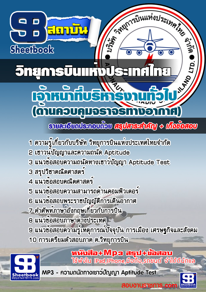 สรุปแนวข้อสอบเจ้าหน้าที่บริหารงานทั่วไป (ด้านควบคุมจราจรทางอากาศ) วิทยุการบินแห่งประเทศไทย (ใหม่)