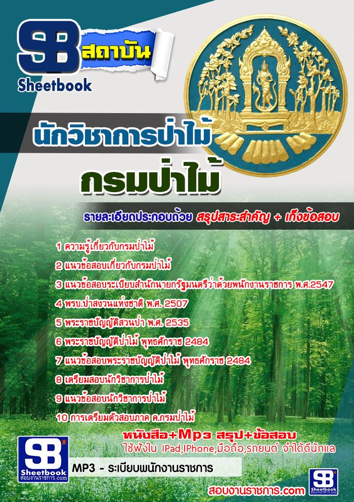 สรุปแนวข้อสอบนักวิชาการป่าไม้ กรมป่าไม้ (ใหม่)