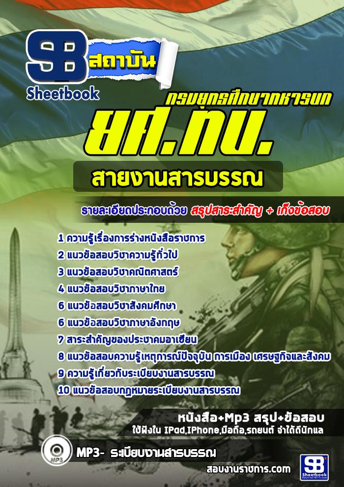 สรุปแนวข้อสอบกรมยุทธศึกษาทหารบก ยศ.ทบ. สายงานสารบรรณ (ใหม่)