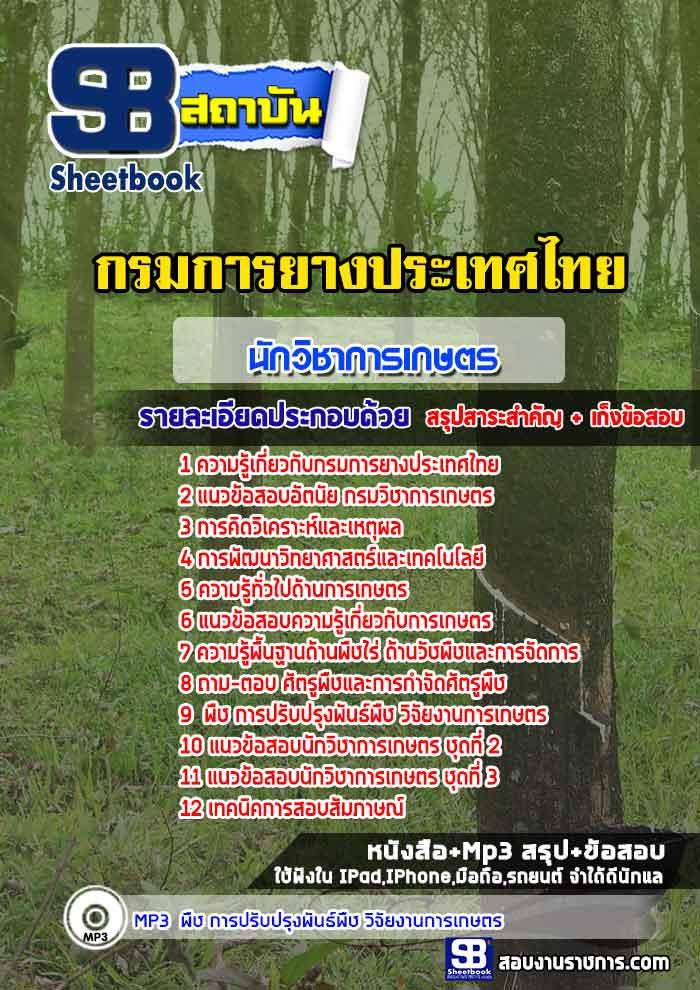 สรุปแนวข้อสอบนักวิชาการเกษตร กรมการยางแห่งประเทศไทย (ใหม่)