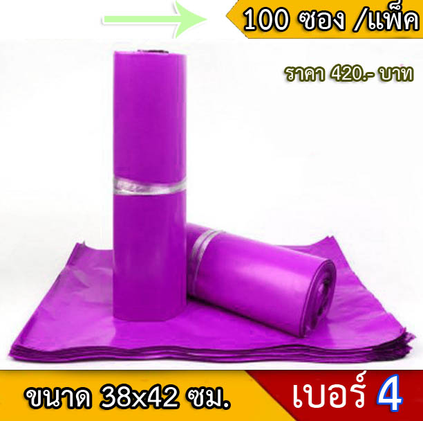 ซองพลาสติก สีม่วงเบอร์ 4 จำนวน 100 ใบ