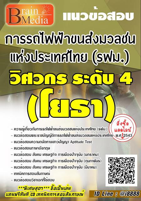 โหลดแนวข้อสอบ วิศวกร ระดับ 4 (โยธา) การรถไฟฟ้าขนส่งมวลชนแห่งประเทศไทย (รฟม.)