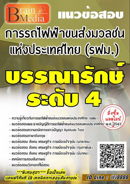 โหลดแนวข้อสอบ บรรณารักษ์ ระดับ 4 การรถไฟฟ้าขนส่งมวลชนแห่งประเทศไทย (รฟม.)