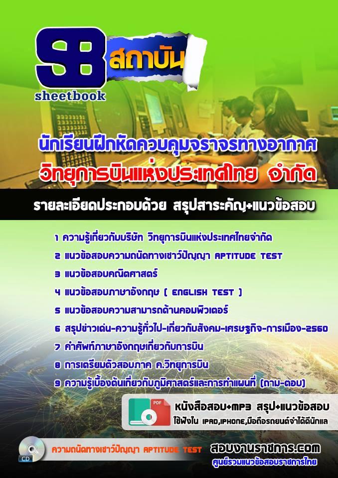 แนวข้อสอบ นักเรียนฝึกหัดควบคุมจราจรทางอากาศ วิทยุการบินแห่งประเทศไทยจำกัด