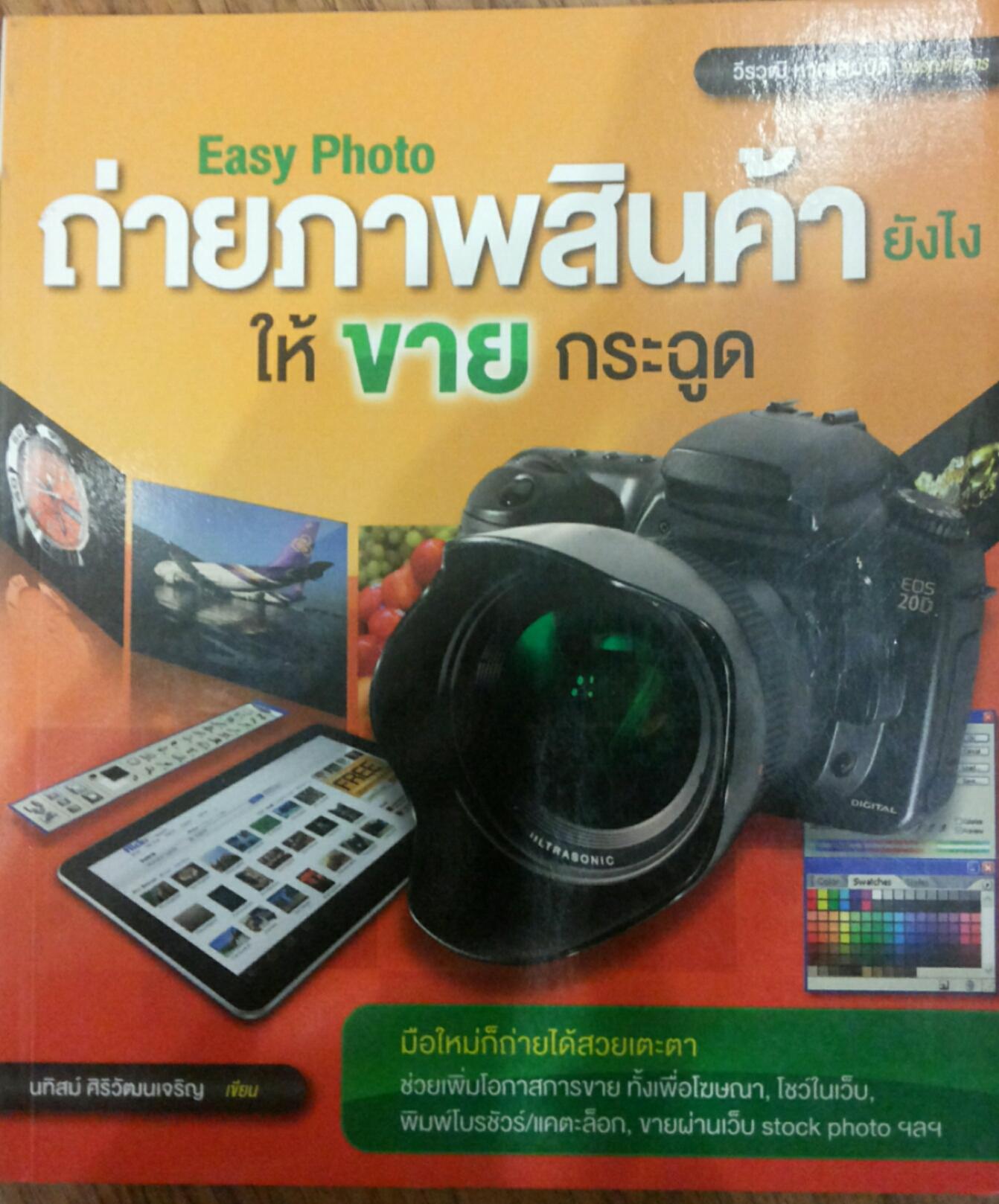 Easy Photo ถ่ายภาพสินค้ายังไงให้ขายกระฉูด