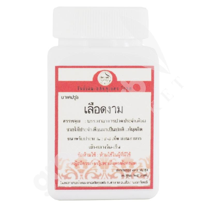ยาแคปซูลเลือดงาม (250 มก. 70 แคปซูล) ร้านยาไทยโพธิ์เงิน - อภัยภูเบศร โอสถ