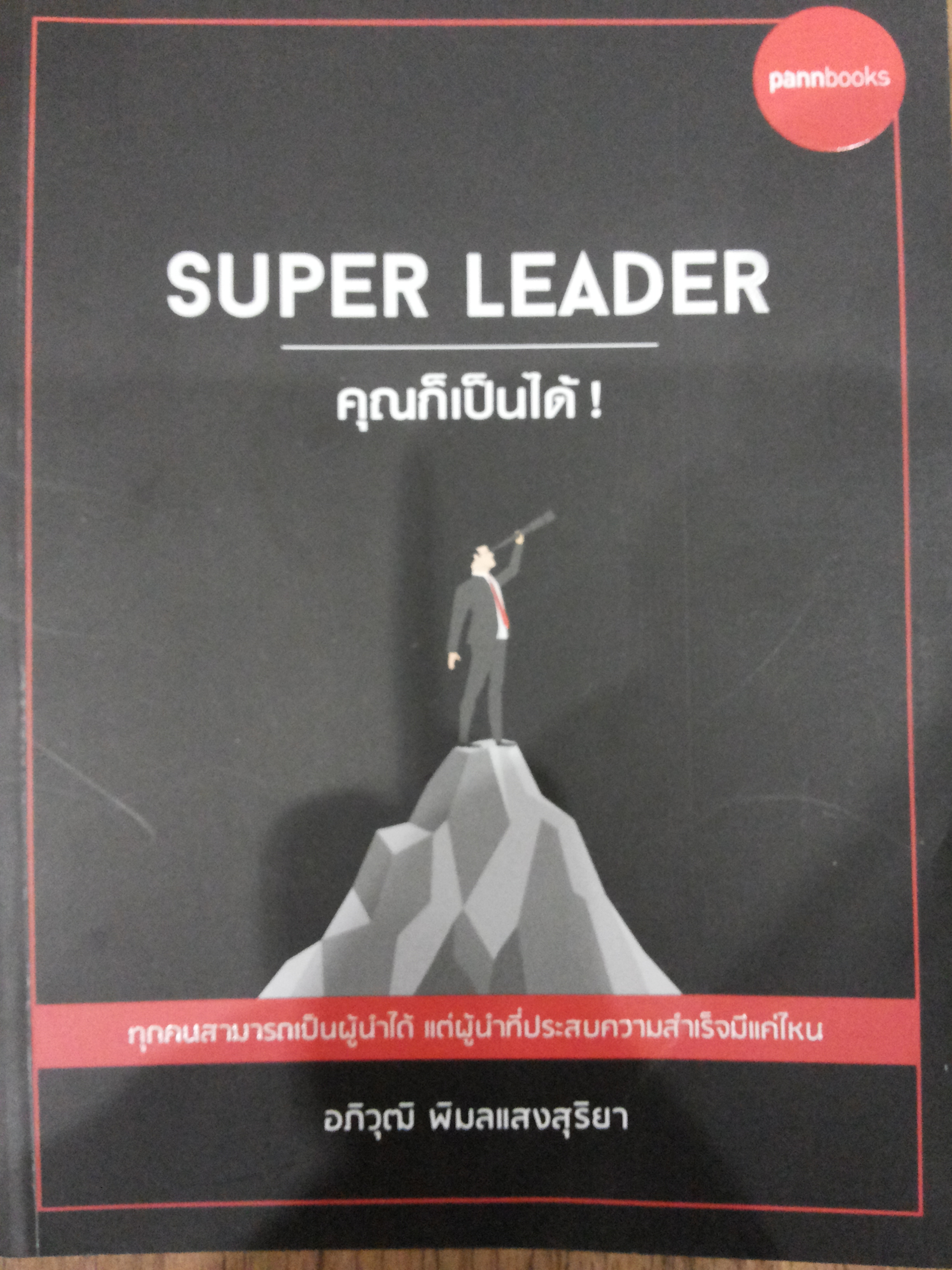 SUPER LEADER คุณก็เป็นได้