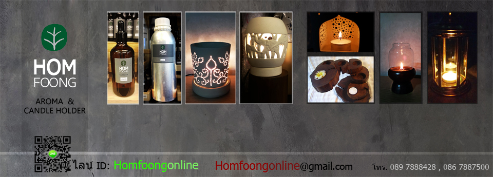 HomFoong online