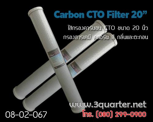"""ไส้กรองคาร์บอนบล๊อก Carbon Filter CTO 20"""""""