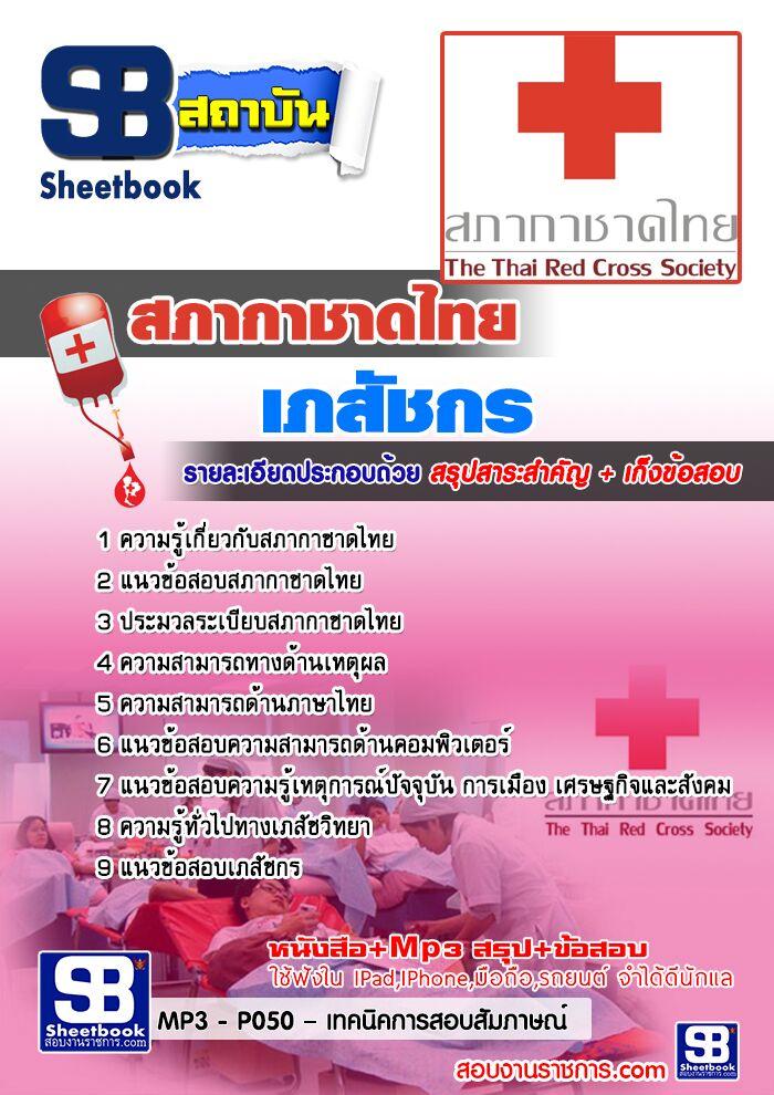 [[new]]สอบเภสัชกร สภากาชาดไทย Q5004