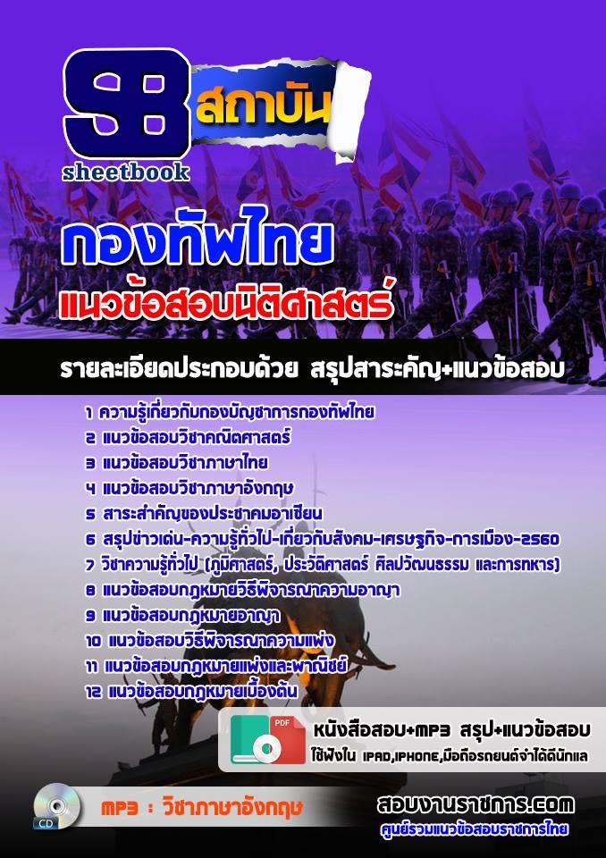 [[new]]สอบกลุ่มตำแหน่งนิติศาสตร์ กองบัญชาการกองทัพไทย โหลดแนวข้อสอบ Line:0624363738