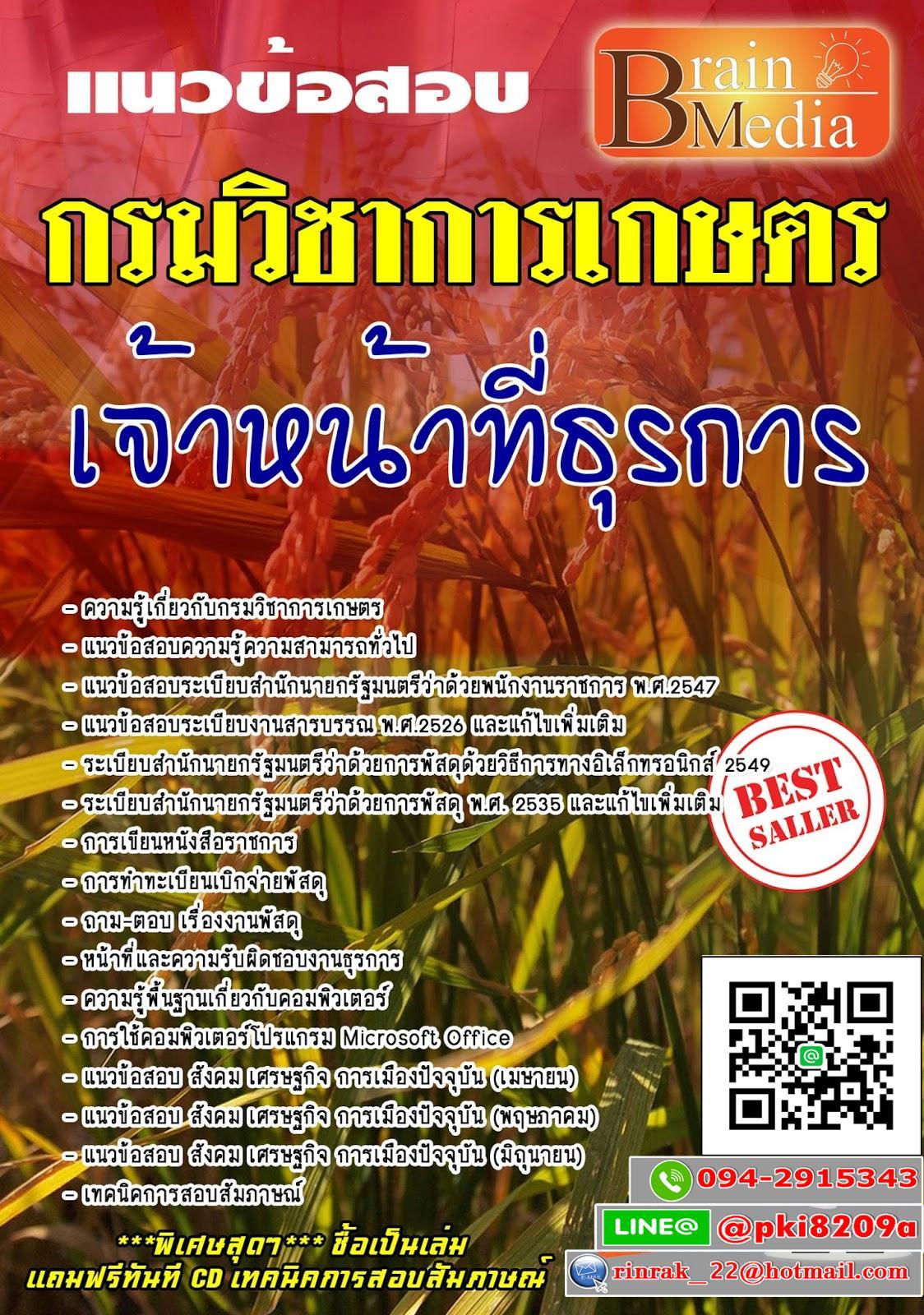 สรุปแนวข้อสอบ เจ้าหน้าที่ธุรการ กรมวิชาการเกษตร