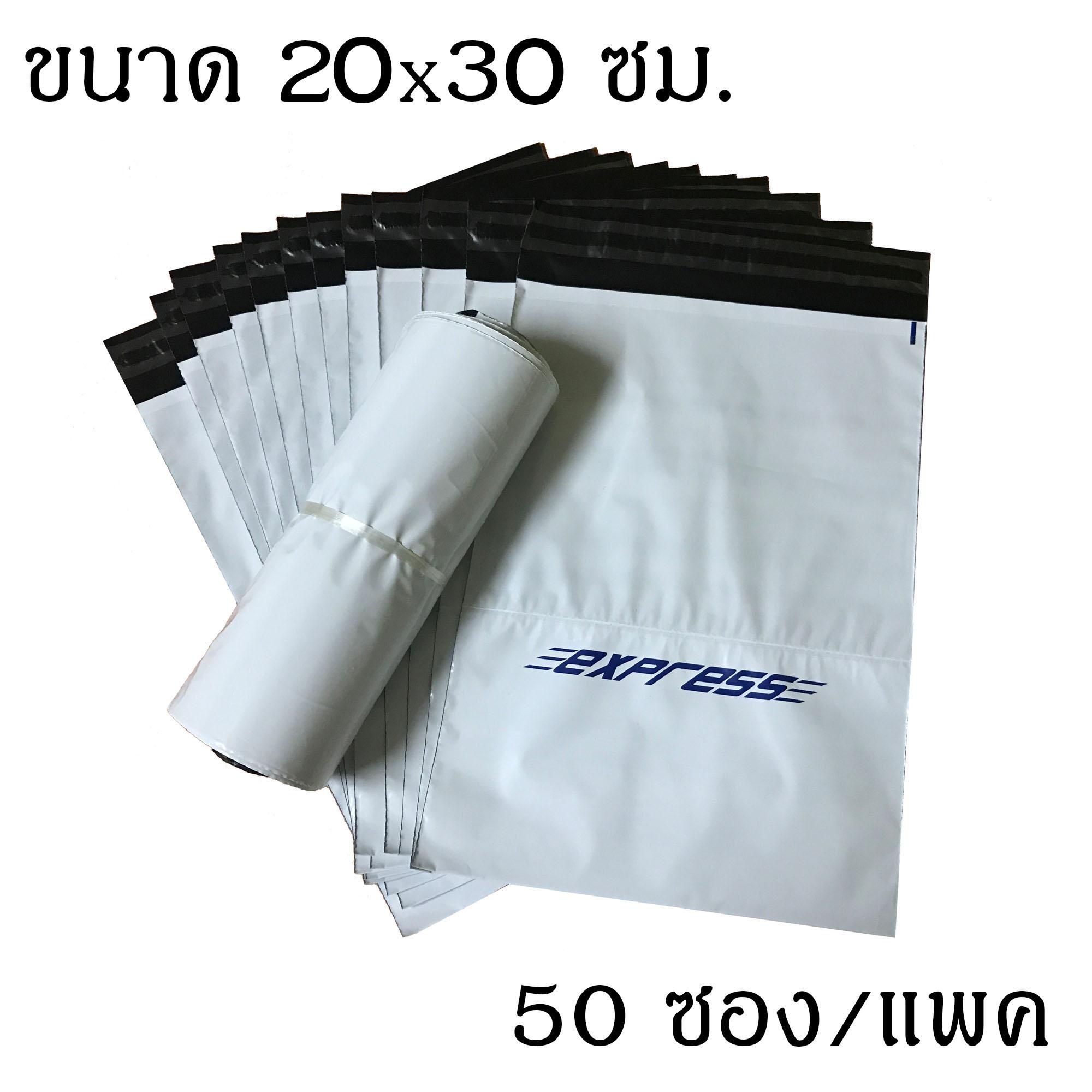 ซองไปรษณีย์พลาสติกพร้อมซองใส ขนาด 20x30 ซม. 50ซอง/แพค
