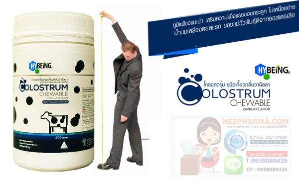 hybeing colostrum ราคา