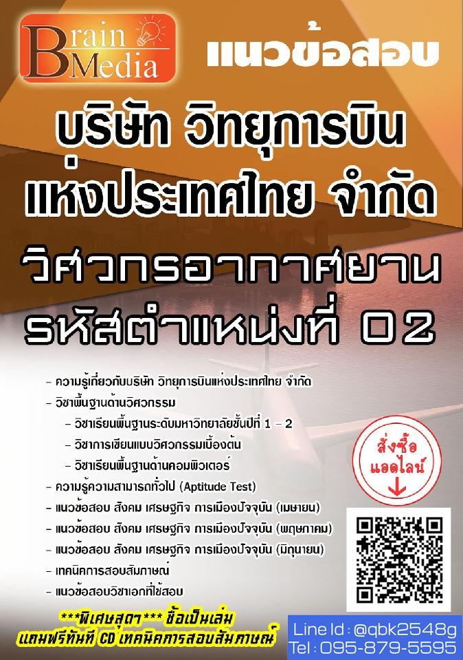 แนวข้อสอบ วิศวกรอากาศยานรหัสตำแหน่งที่02 บริษัทวิทยุการบินเเห่งประเทศไทยจำกัด พร้อมเฉลย