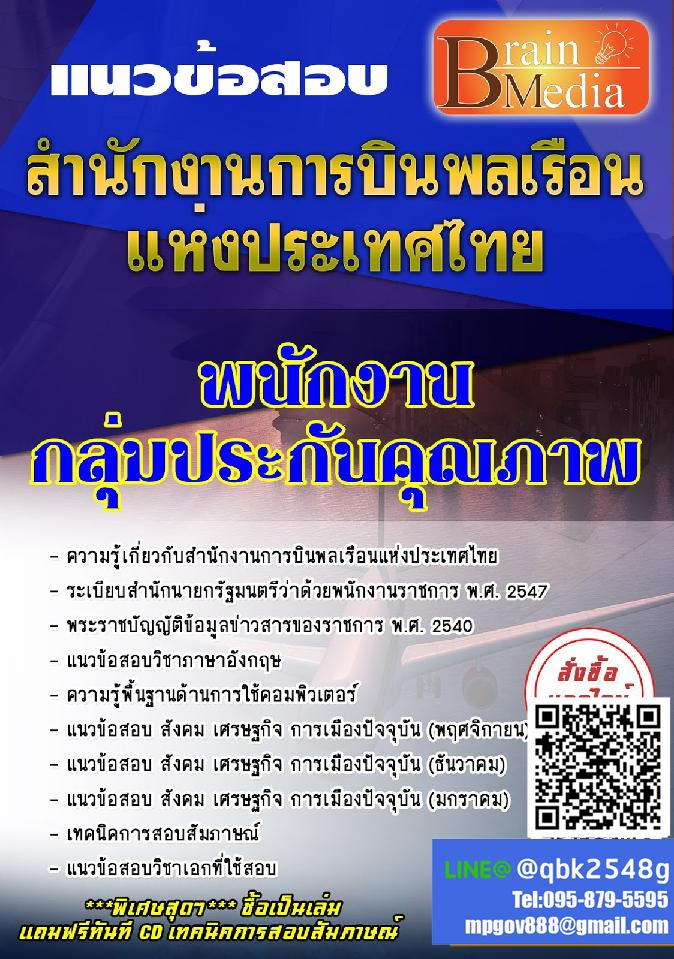 แนวข้อสอบ พนักงานกลุ่มประกันคุณภาพ สำนักงานการบินพลเรือนแห่งประเทศไทย พร้อมเฉลย