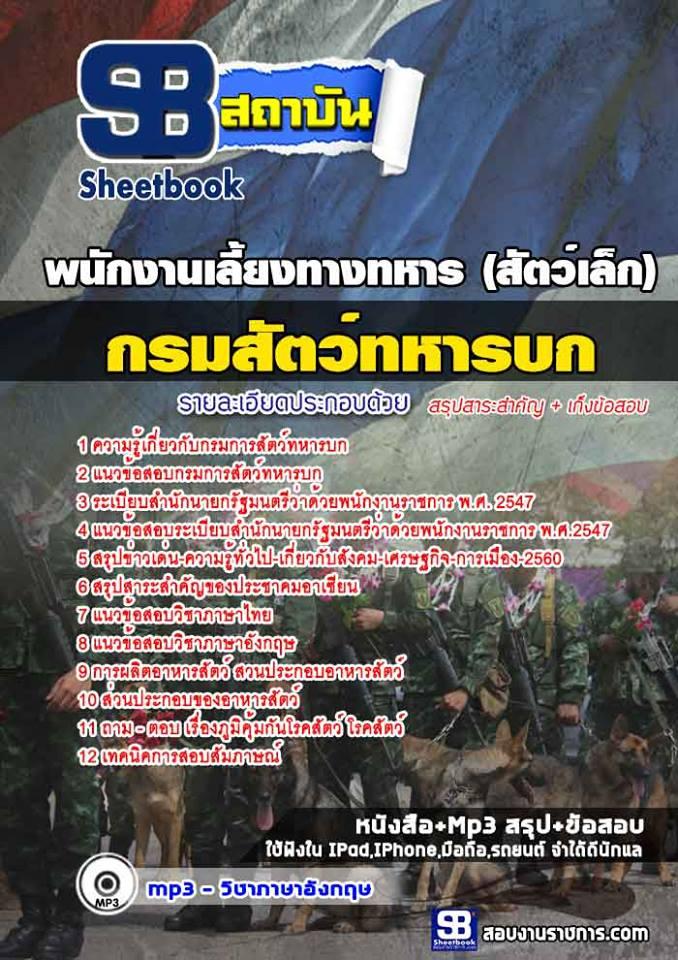 #สรุป# แนวข้อสอบพนักงานเลี้ยงทางทหาร (สัตว์เล็ก) กรมการสัตว์ทหารบก