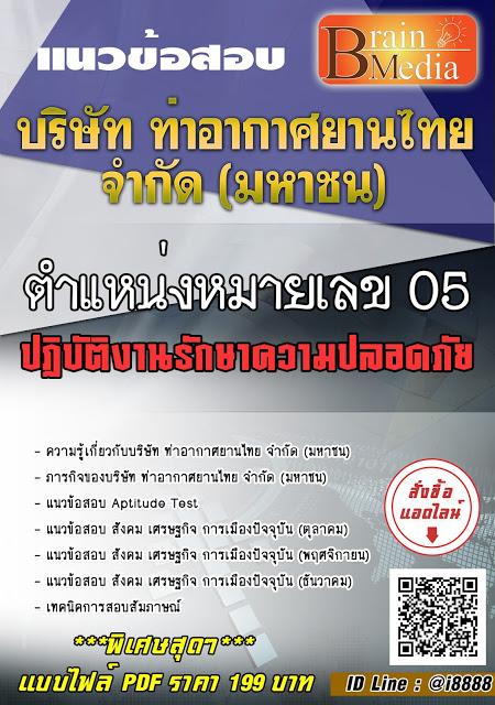 โหลดแนวข้อสอบ ตำแหน่งหมายเลข 05 ปฏิบัติงานรักษาความปลอดภัย บริษัท ท่าอากาศยานไทย จำกัด (มหาชน)
