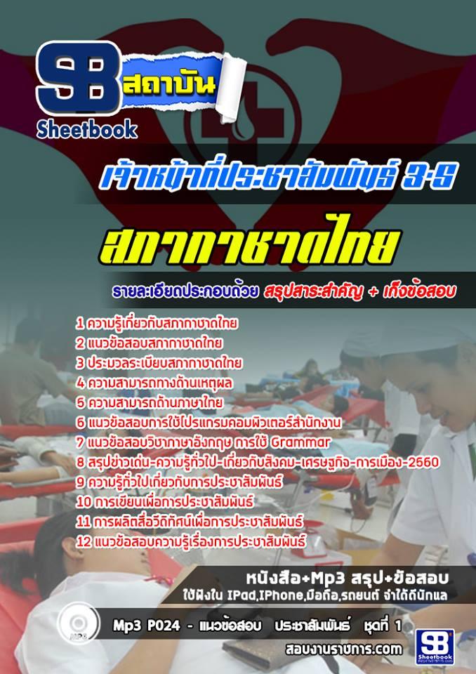 #สรุป+แนวข้อสอบเจ้าหน้าที่ประชาสัมพันธ์ 3-5 สภากาชาดไทย