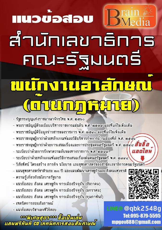 แนวข้อสอบ พนักงานอาลักษณ์(ด้านกฎหมาย) สำนักเลขาธิการคณะรัฐมนตรี พร้อมเฉลย