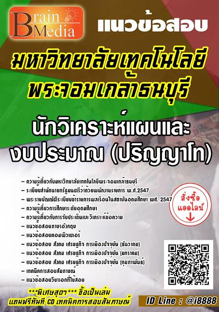 โหลดแนวข้อสอบ นักวิเคราะห์แผนและงบประมาณ (ปริญญาโท) มหาวิทยาลัยเทคโนโลยีพระจอมเกล้าธนบุรี