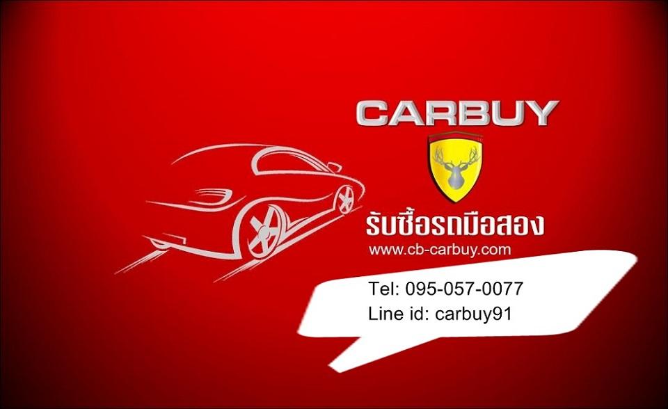 รับซื้อรถมือสอง Carbuy