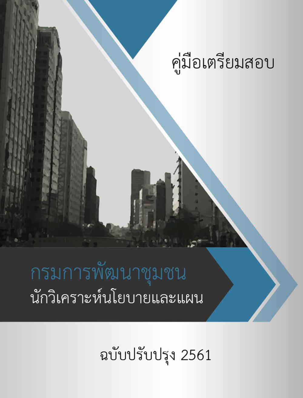 เฉลยแนวข้อสอบ นักวิเคราะห์นโยบายและแผน กรมการพัฒนาชุมชน