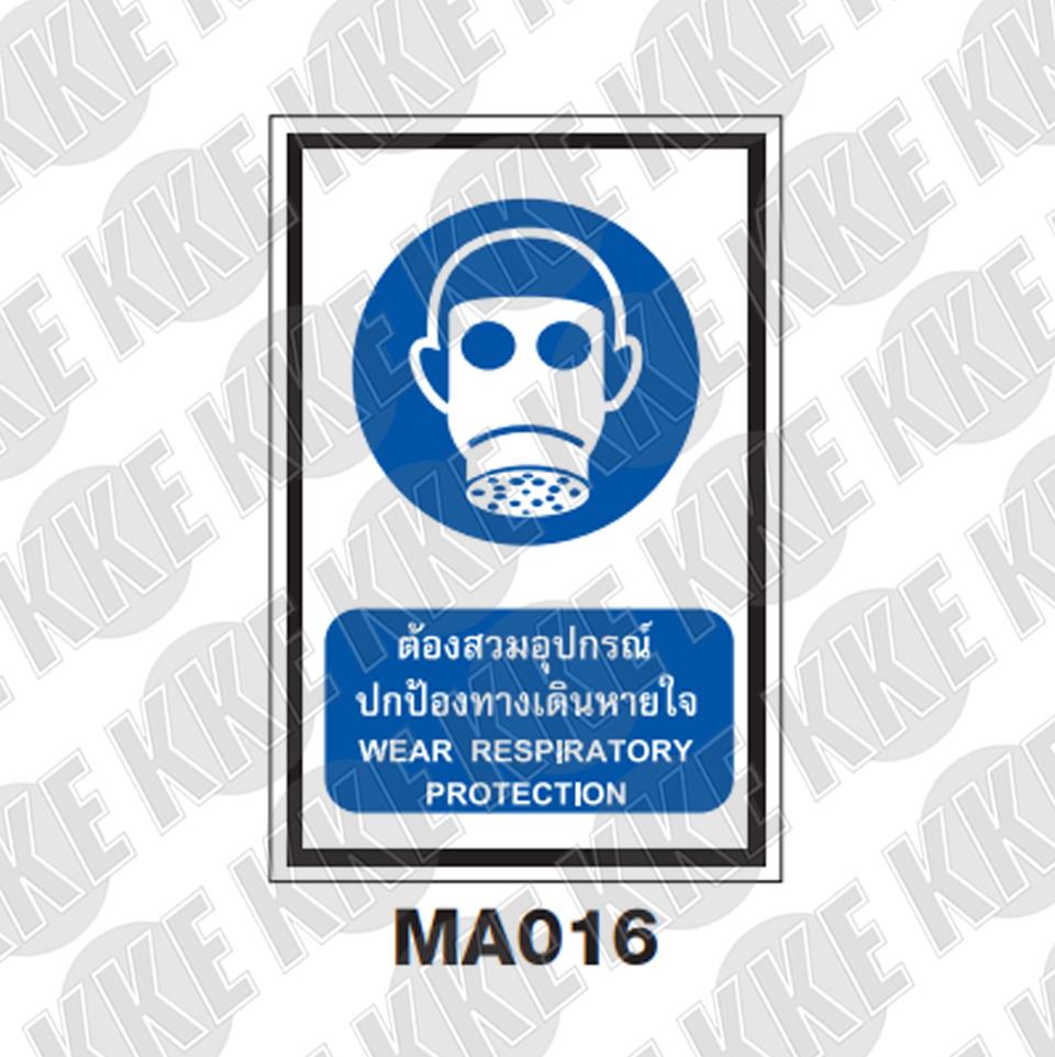 ป้ายต้องสวมอุปกรณ์ปกป้องทางเดินหายใจ MA016