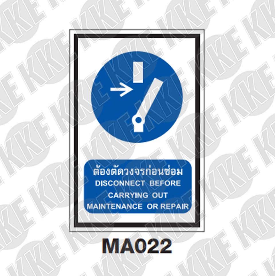ป้ายต้องตัดวงจรก่อนซ่อม MA022