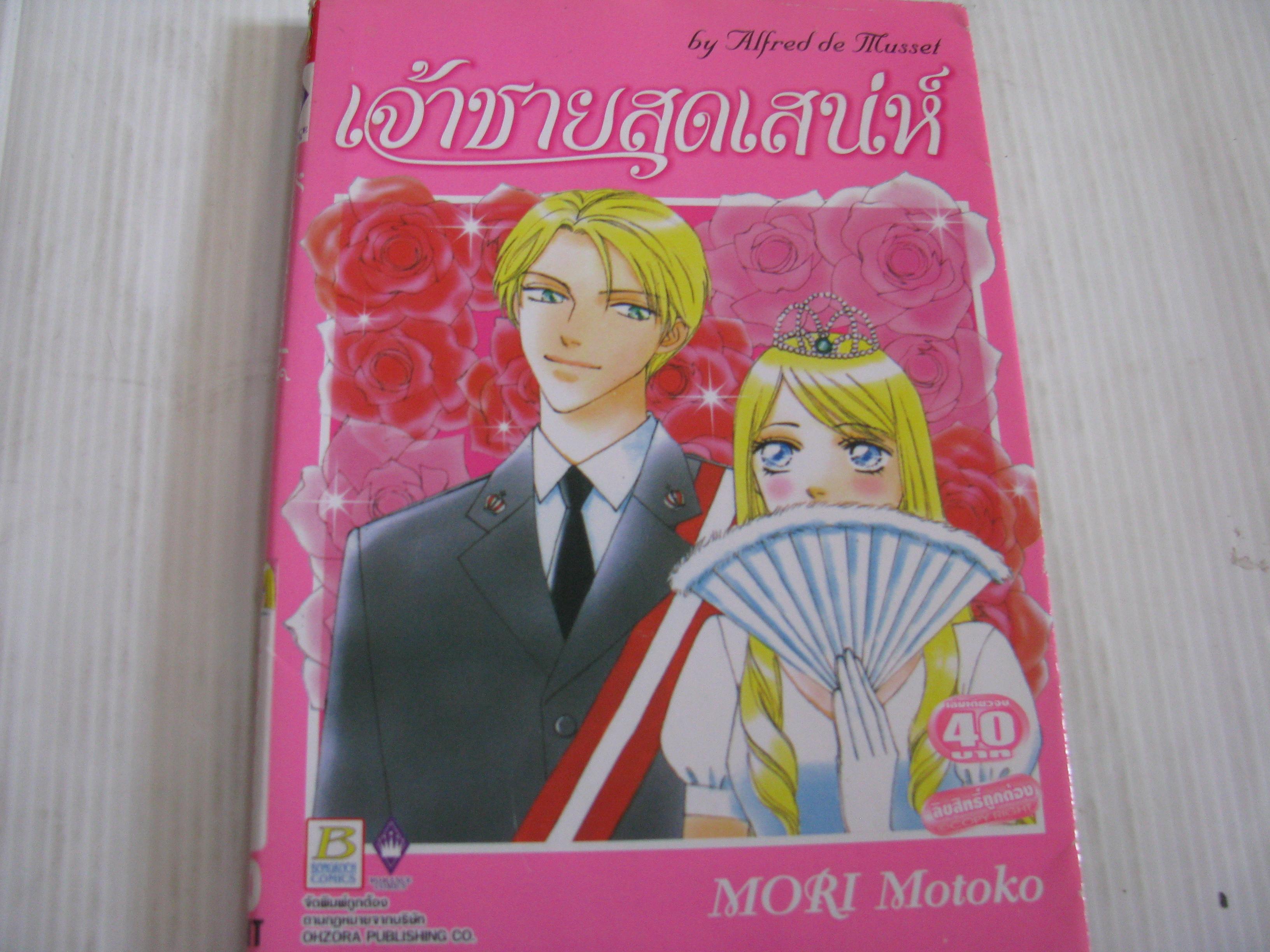 เจ้าชายสุดเสน่ห์ เล่มเดียวจบ Mori Motoko เขียน