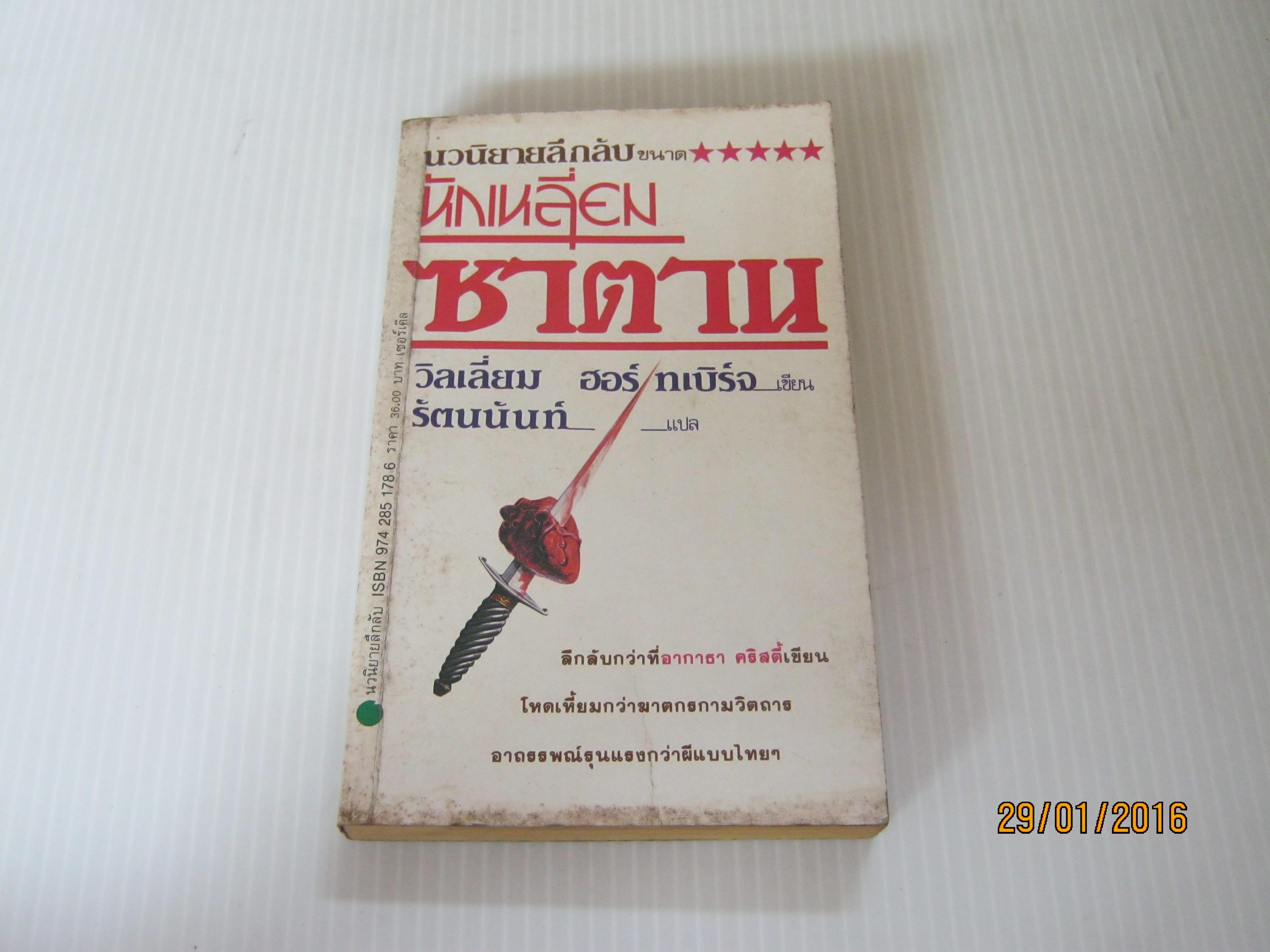 หักเหลี่ยมซาตาน วิลเลี่ยม ฮอร์ทเบิร์จ เขียน รัตนนันท์ แปล