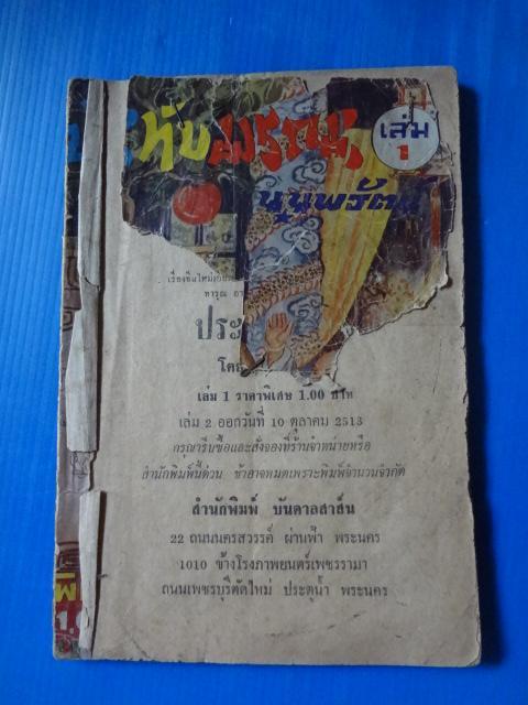 ประทับมรณะ ครบชุด จำนวน 27 เล่ม แปลโดย น.นพรัตน์ (เล่ม 1 ปกหน้าขาด และบางเล่มสันหนังสือขาด )