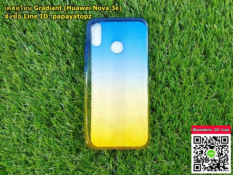 เคสทูโทน Gradiant TPU (Huawei Nova 3e)